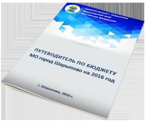 Путеводитель по бюджету МО город Шарыпово 2016