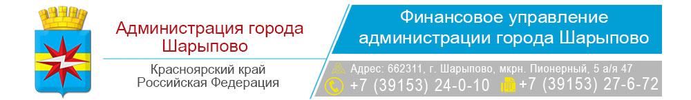 Бюджет для граждан в г. Шарыпово